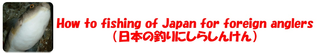 How to fishing of Japan for foreign anglers